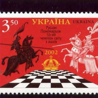 Україна, Руслан Пономарьов - 16 -й чемпіон світу з шахів. 2002 рік **.