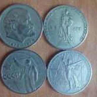 монеты 1рубль 4шт
