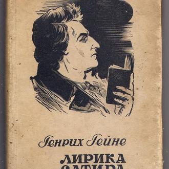 "Г.Гейне , ""Лирика и сатира"",  1948 г."