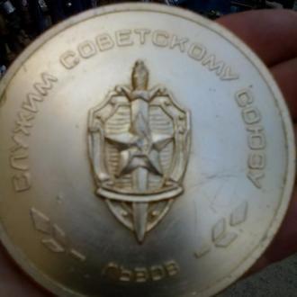 Наст.медаль для КГБістів