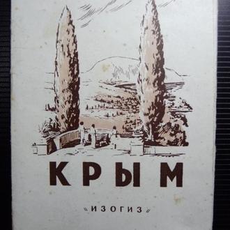 НАБОР КРЫМ / КРИМ 1955 тир 100т КОМПЛЕКТ =30 шт