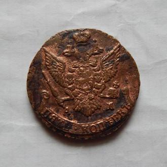 5 копеек 1793 г. АМ - RR.