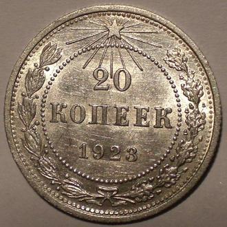 20 копеек 1923 штемпельный блеск