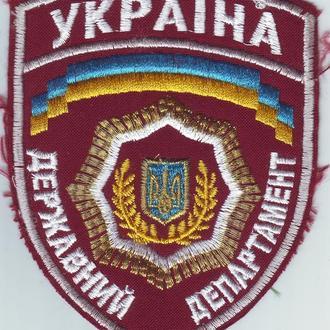 МВД Украины.шеврон Державний Департамент
