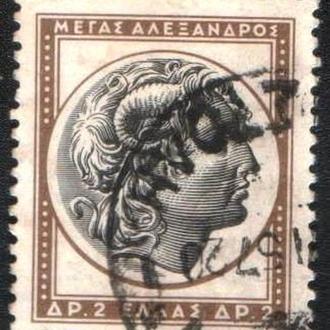 Греция (1955) Античное искусство. Александр Македонский