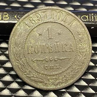1 копейка 1897 (69)
