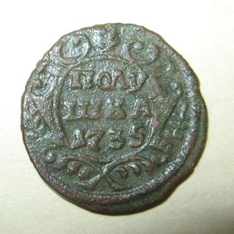 Полушка 1735 г.