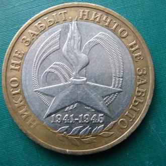 Россия 10 рублей 2005 60 лет Победы