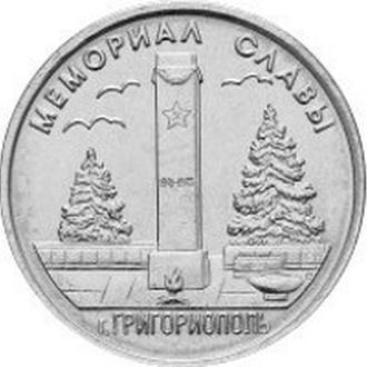 Shantаaal, Приднестровье, 1 рубль 2017, Мемориал Славы г.Григориополь