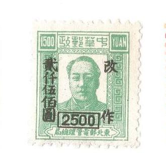 3 марки Китай 1949  Борцы за свободу надпечатка