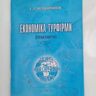 Економіка турфірми - С.Г. Нездоймiнов -