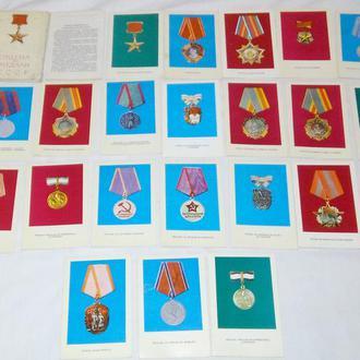 Набор открыток ордена и медали СССР