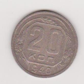 1940 СССР 20 копеек