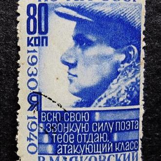 Марки СССР 1940 года. 10-летие со дня смерти поэта В.В.Маяковского