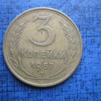 Монета 3 копейки 1957 №4 неплохая