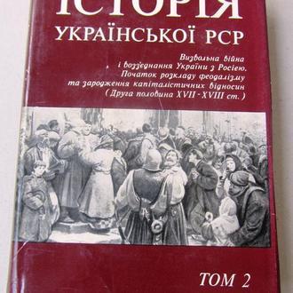 Історія Українськой РСР - том 2