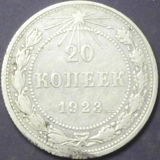 20 копійок 1923 срібло