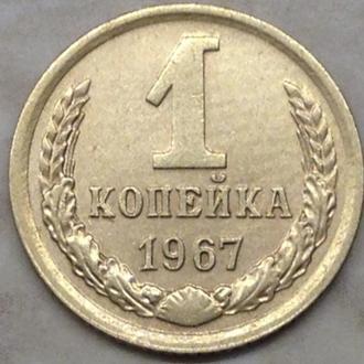 СССР 1 копейка 1967