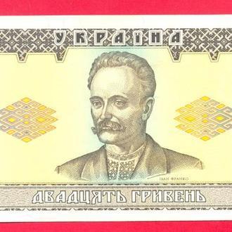 Боны Украина 20 грн  1992 Гетьман