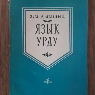 Дымшиц З.М. Язык урду. Серия: Языки зарубежного Востока и Африки. 1962г.