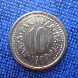 монета 10 пара Югославия 1990