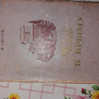 Книга Чехов в Крыму
