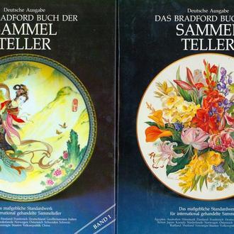 Тарелка. Каталог. 2 тома.