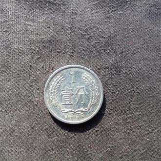 Китай 1 фэнь 1959г.