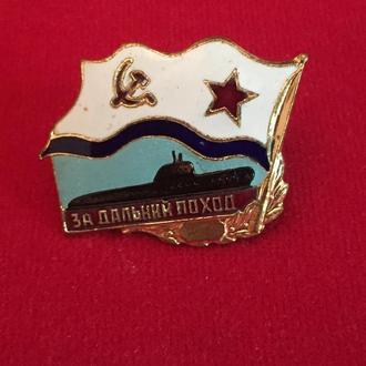 "Знак ВМФ СССР ""За дальний поход"""
