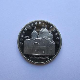 5 рублей. Пруфф Успенский Собор СССР. 1990 год