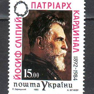 Україна**. 1993р . Й.Сліпий