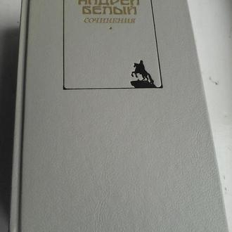 Андрей Белый. Сочинения. 2 тома..(Поэзия, проза.)