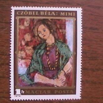 Венгрия 1974 Живопись