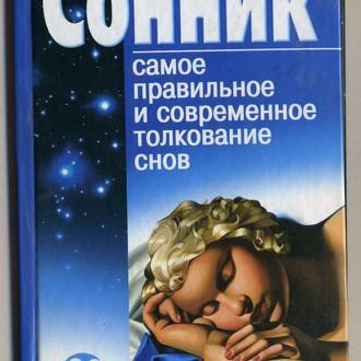Сонник самое правильное и современное толкование снов