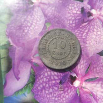 Бельгия 10 центов 1916 года/ lE