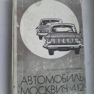 """Б.Н.Надеждин., И.П.Плеханов. Автомобиль """"Москвич-412"""""""