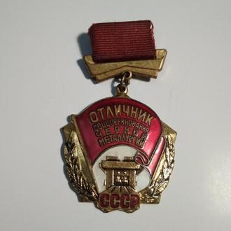 Отличник  соц.соревнования черной металлургии.