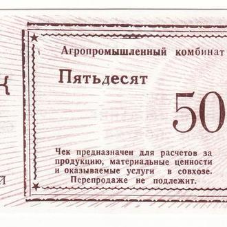 АПК Кубань Краснодарский край 50 рублей Тимашевск хозрасчет