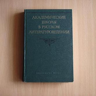 Академические школы в русском литературоведении. Петр Николаев