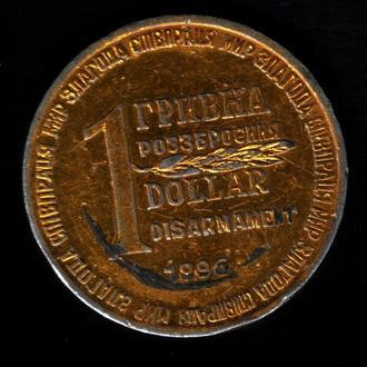 1 Гривна- Доллар разоружения Південмаш  1996 токен- жетон