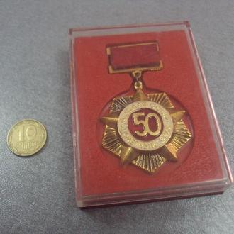 почетный знак 50 лет  досааф ссср №229