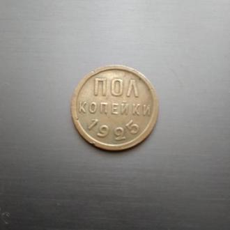 Пол копейки 1925 г
