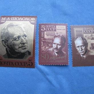 СССР 1985 Шолохов Серия