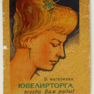 карманный календарик Ювелирторг 1966 г.