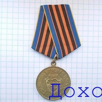 Медаль Захиснику Вітчизни Защитнику Отечества Украина Україна 1999 с документом