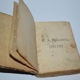 книга басни Крылова книгоиздательство А.С. Панафидиной Москва, С.-Петербург первый выпуск