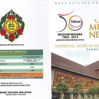 Малайзия 1 ринггит 2013
