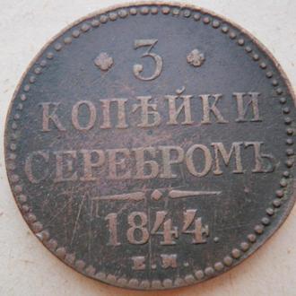 3 копейки 1844