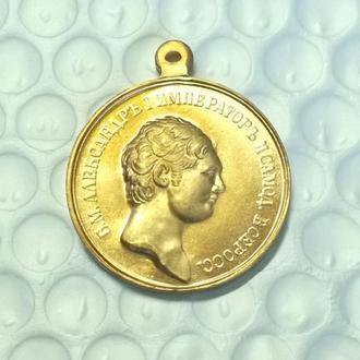 медаль За отличие Александр 1