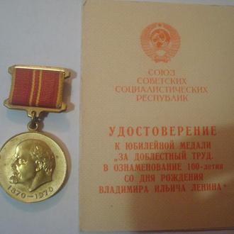 Медаль За Доблестный Труд  с доком